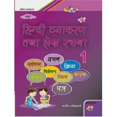 Ankur Hindi Viyakaran & Lekh Rachna Book 1