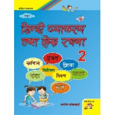 Ankur Hindi Viyakaran & Lekh Rachna Book 2