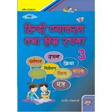 Ankur Hindi Viyakaran & Lekh Rachna Book 3