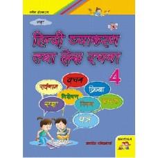 Ankur Hindi Viyakaran & Lekh Rachna Book 4