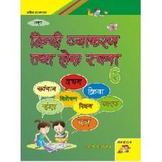 Ankur Hindi Viyakaran & Lekh Rachna Book 6