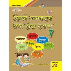 Ankur Hindi Viyakaran & Lekh Rachna Book 7