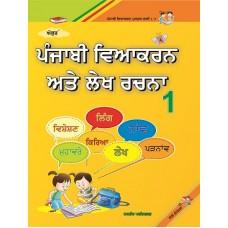 Ankur Punjabi Viyakaran Atte Lekh Rachna - 1