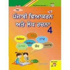 Ankur Punjabi Viyakaran Atte Lekh Rachna - 4