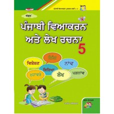 Ankur Punjabi Viyakaran Atte Lekh Rachna - 5