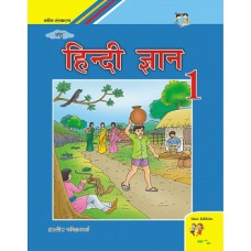 Anshu Hindi Gyan Book 1