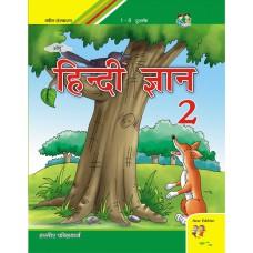 Anshu Hindi Gyan Book 2