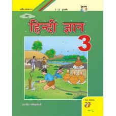 Anshu Hindi Gyan Book 3