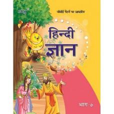 Anshu Hindi Gyan Book 6