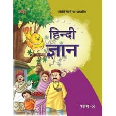 Anshu Hindi Gyan Book 8