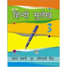 Anshu Hindi Sulekh -3