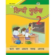 Anshu Hindi Sulekh -2