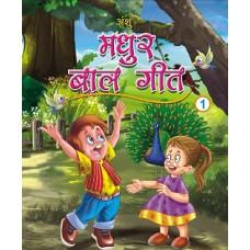 Anshu Madhur Bal Geet 1