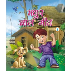 Anshu Madhur Bal Geet 2