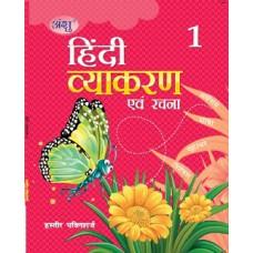 Anshu Hindi Viyakaran & Lekh Rachna Book 1