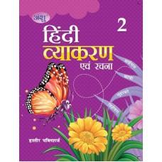 Anshu Hindi Viyakaran & Lekh Rachna Book 2
