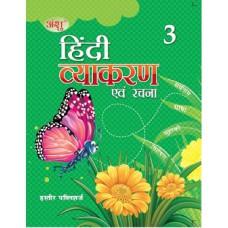 Anshu Hindi Viyakaran & Lekh Rachna Book 3