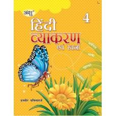 Anshu Hindi Viyakaran & Lekh Rachna Book 4