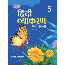 Anshu Hindi Viyakaran & Lekh Rachna Book 5