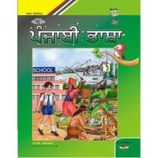 Anshu Punjabi Bhasha Book 3