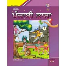 Anshu Punjabi Bhasha Book 4