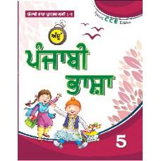 Anshu Punjabi Bhasha Book 5