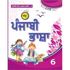 Anshu Punjabi Bhasha Book 6