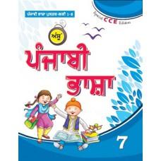 Anshu Punjabi Bhasha Book 7