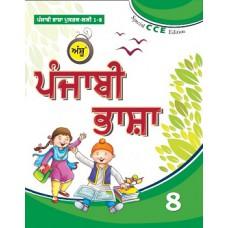 Anshu Punjabi Bhasha Book 8
